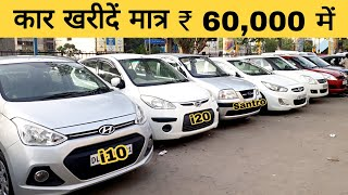कार खरीदें मात्र ₹ 60,000 मैं || Second Hand cars market in Delhi || By moto beast