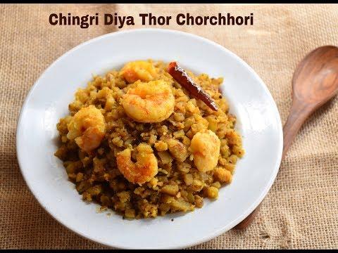 Chingri Diye Thor Chorchhori (Bengali Style) | Banana Stem Curry | Vegetarian Recipe #319