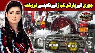 Chori Kay Parts Kabard Kay Nam Per Farokht - Khufia With Sana Faisal - 3 January 2018 | AbbTakk