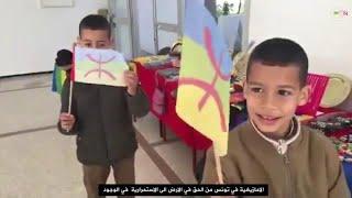 الامازيغية في تونس من الحق في الارض الى الاستمرارية  في الوجود - محمد كريم العبيدي