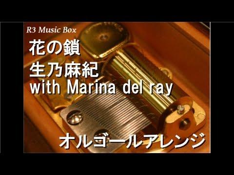 花の鎖/生乃麻紀 with Marina del ray【オルゴール】 (アニメ「聖闘士星矢 THE LOST CANVAS 冥王神話」ED)
