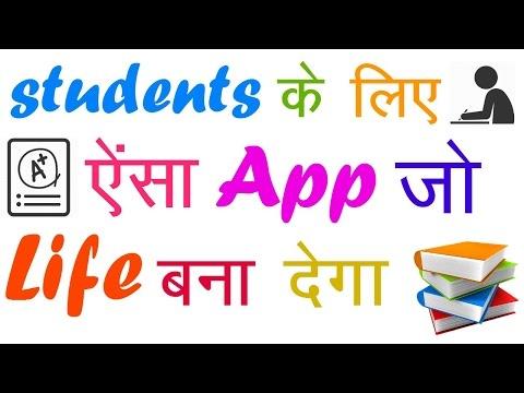 students के लिए ऐसा App जो उनकी life बना देगा !!
