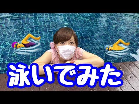 Xxx Mp4 プールで泳いでみた🏊♀️|I Tried Swimming In The Pool |我试着在游泳池游泳 3gp Sex