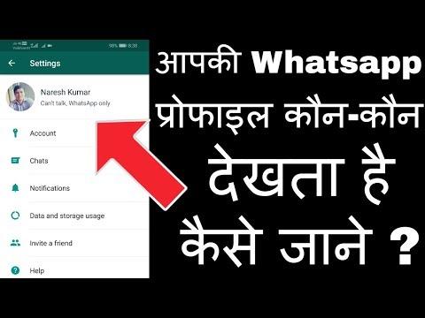who can see my whatsapp profile picture ? | whatsapp tricks | hindi