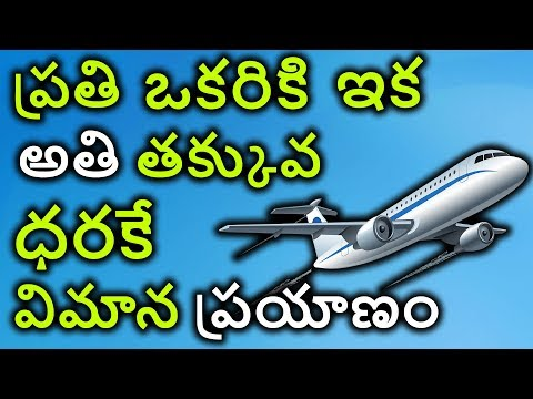 How To Book Cheap Flight Tickets Online | where to find the cheapest airline flights | in telugu