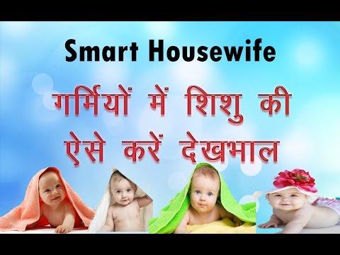 गर्मियों में शिशु की देखभाल ऐसे करें  Hindi - Baby care in summer
