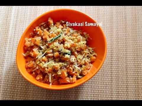 Carrot poriyal(கேரட் பொறியல்)Sivakasi Samayal / Recipe - 476