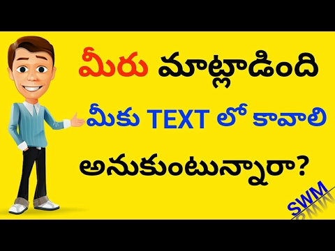 How To Convert Speech To Text Any Android  Mobile in Telugu