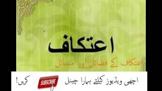 Itikaf Ky Fazail aur Ahmiyat Ramadan(آعتکاف کی اہمیت)  2017 By Adv  Faiz Syed