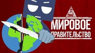 Download Мировое Правительство: ЧАСТЬ 2 Video