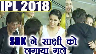 IPL 2018 KKR vs CSK: Shahrukh Khan hugs MS Dhoni