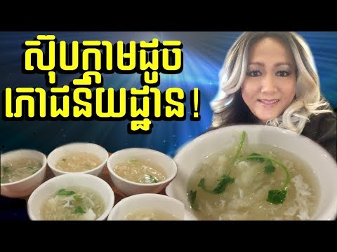 CRAB AND FISH MAW SOUP!!ស៊ុបក្ដាមដូច ភោជនីយដ្ឋាន!-CAMBODIAN-ASIAN FOOD