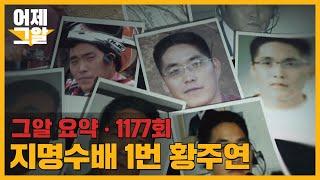 서울 강남 한복판에서 살인 후 11년째 잠적, 지명수배 1번 황주연을 잡아라   어제 그알