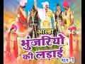 Download  आल्हा भुंजरिओ की लड़ाई - Alha Bhunjariyo Ki Ladai Vol -1   Gafur Khan   Hindi Alha Bhajan  MP3,3GP,MP4