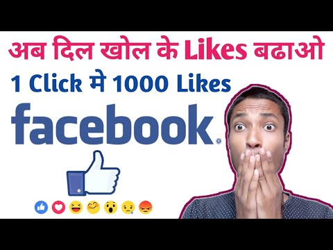 How to increase Facebook likes in hindi | 1000+ Likes in 1 Click - 2018 Tips & Tricks | Ninja Techs