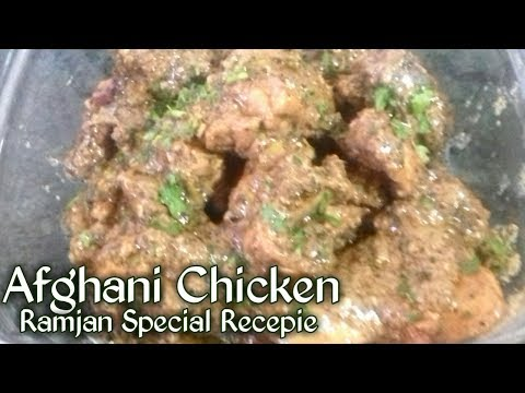 Chicken afghani recepie | Ramjan special | How To Make Chicken Afghani | Chicken Afghani Recipe