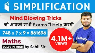 Simplification Tricks for All Competitive Exams I Magical Simplification Tricks | Solve in Mind