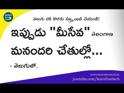 T App Folio Review | Meeseva Services on Your Hands Through Android App | Telugu Tech Video