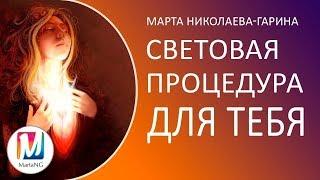 Download Световая процедура для тебя   Видеосеанс Марты Николаевой-Гариной Video