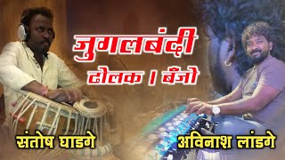banjo aaavinash landge & dholak santoshji ghadge