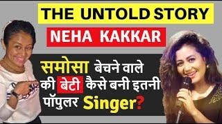 Neha Kakkar Biography | नेहा कक्कड़ | Biography in Hindi | Success Story | Neha Kakkar Lifestyle |