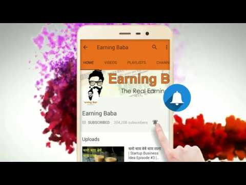 EarningBaba |  Subscribe & Click on BELL icon
