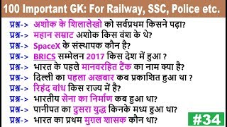 100 Important GK: For Railway, SSC, Police || India GK General Knowledge Questions || Part-34