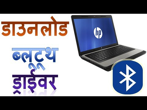 How to Download Bluetooth Driver in Hp Laptop | Hp Laptop me bluetooth driver install kaise kare