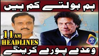 News Headlines | 11:00 AM | 15 October 2018 | Lahore Rang