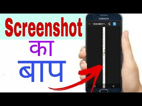 हिन्दी !! How To Take Long Screen Shot In Android Mobile || Capture Full Websites