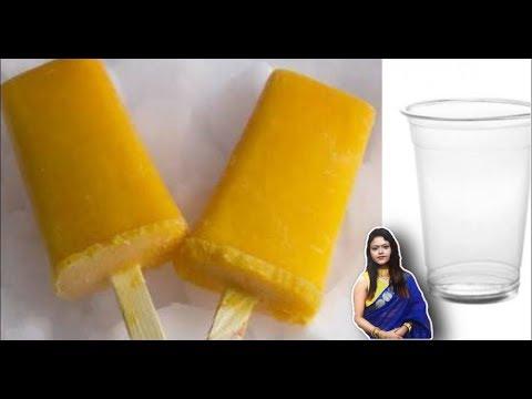 How can we make mango icecream at home in hindi | Mango icecream