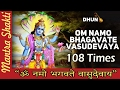 ॐ नमो भगवते वासुदेवाय || 108 Times__Full Mantra__Om Namo Bhagavate Vasudevaya Mantra__2017