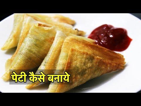 पेटिस बनाने की आसान विधि // Easy Method of Making a Patties In Hindi