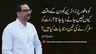 Koh-e-Toor Ki Fazeelat aur Ahmiat- Part 2 | Javed Chaudhry