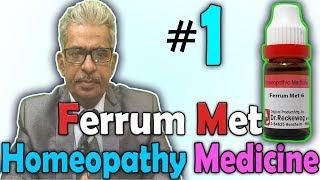 Homeopathy Medicine -  Ferrum Metallicum (Part 1) -- Dr P.S. Tiwari