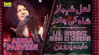 Lal Shahbaz Shah Ki Chadar | Abida Parveen | Eagle Stereo | HD Video