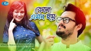 Keno Emon Hoy | কেনো এমন হয় | Irfan Sajjad | Sabila Noor | Rtv Special Drama