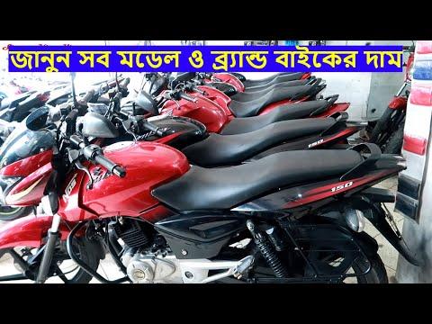 Second Hand Bike Price In Bangladesh 2019 | Buy/Sell