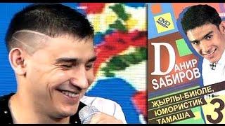 Данир Сабиров «Мәктәп» татарча юмор