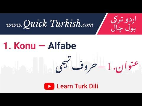 Learn Turkish from Urdu Lesson 1 - Alfabe - Haroof e Tahaji