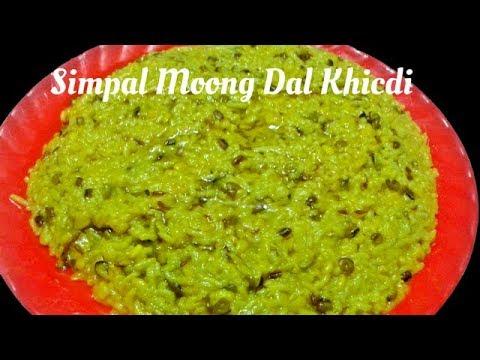 Simple Moong Dal Khichdi For Baby, Infants,  Kids | सिंपल दाल खिचड़ी | Dal Khichdi Recipe 2018