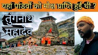 Download World Highest Shiva Temple | Tungnath Mahadev Story Video