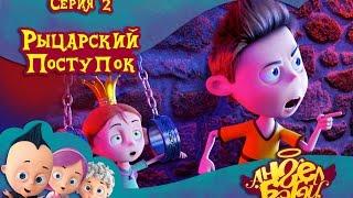 Download Ангел Бэби - Рыцарский поступок - Новый мультик для детей (2 серия) Video