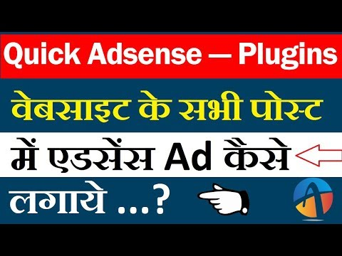How To use Quick Adsense Plugin For Wordpress Website in Hindi Video