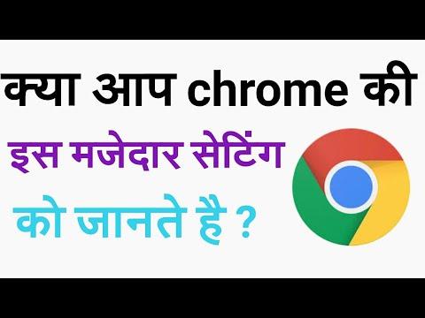Intresting google chrome auto fill setting