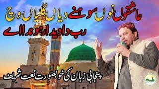 Beautiful Punjabi Naat 2018 Shahbaz Qamar Fareedi |Latest Punjabi Naat 2018 |HD Punjabi Naat  Sharif