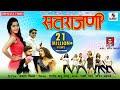 Satrajani - Official Video - Marathi Lokgeet - Sumeet Music