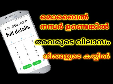 how to find phone number Details Malayalam