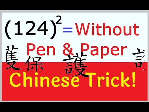 SHORTCUT To Find SQUARE in MIND ( Chinese Shortcut ) : Secret maths Trick