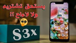 مراجعة infinix hot S3x بكل مميزاته وعيوبه والفرق بينه وبين شاومي Mi A2 lite